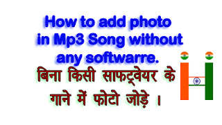 How to add photo mp3 song without any software Bina Kisi Software ke gane me photo jode