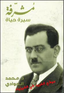 تحميل كتاب مشرفة ، سيرة حياة pdf د. محمد الجوادي