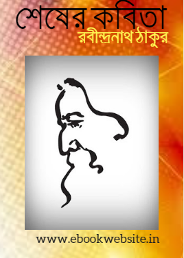 Bengali sesher pdf kobita