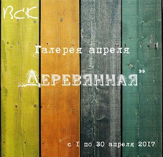 Галерея апреля - Деревянная до 01.05