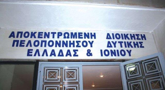 Κλειστή για το κοινό η Διεύθυνση Αλλοδαπών & Μετανάστευσης της Αποκεντρωμένης Διοίκησης Πελοποννήσου