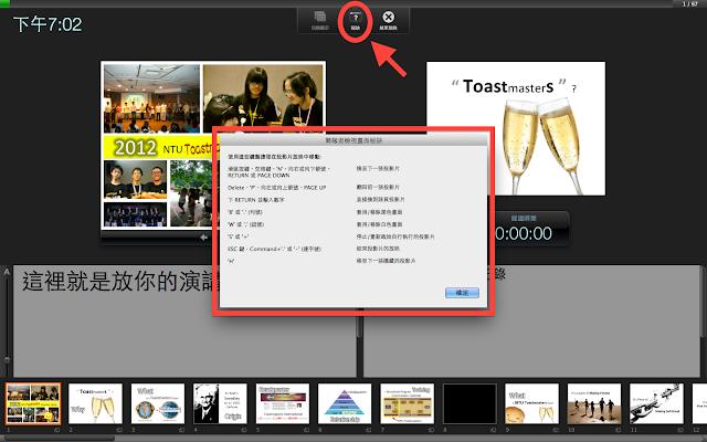 簡報藝術烘焙坊 SlideArtToasters: 善用PowerPoint 2011 簡報者檢視畫面:上臺演講好幫手 (For Mac Only)