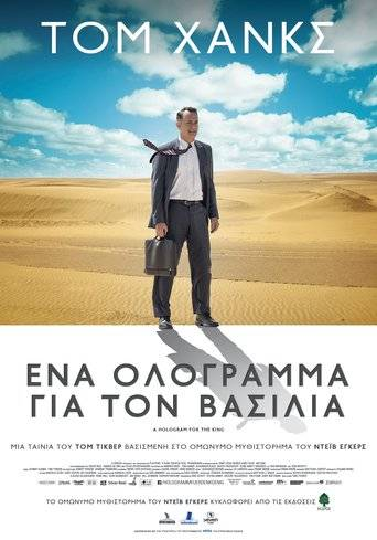 A Hologram for the King (2016) ταινιες online seires oipeirates greek subs
