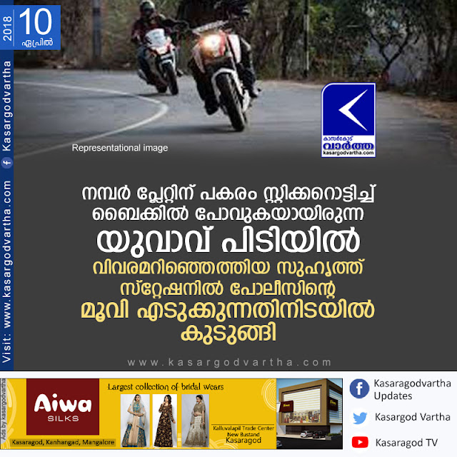 Kasaragod, Kerala, News, Bike, Youth, Police, Case, Bail, Bike with sticker number plate held, Youth arrested.
