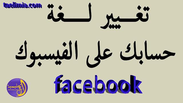 شرح ,تغيير ,لغة, حسابك ,على, الفيس بوك ,- ,facebook,