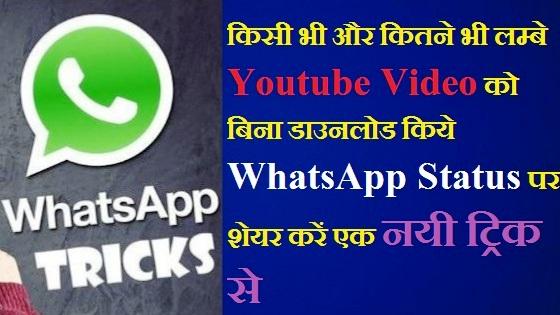 बिना लिंक के Youtube Videos को WhatsApp Status पर शेयर कैसे करें?, how to share youtube video on whatsapp status without link in hindi