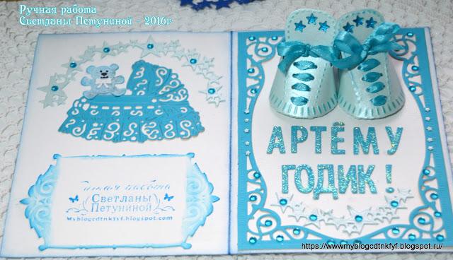Картинки выздоравливай, открытки артему 1 годик