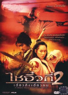 Chinese Odyssey 2 (1995) – ไซอิ๋ว เดี๋ยวลิงเดี๋ยวคน ภาค 2 [พากย์ไทย]
