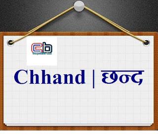 chhand in sanskrit | chhand | sanskrit chhand in hindi | chhand in hindi |