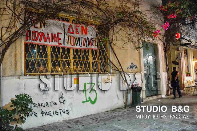 O Δήμος Σπάρτης εκφράζει την συμπαράστασή του προς τους έξι  διωκόμενους διαδηλωτές του Ναυπλίου