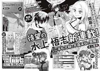 """Satoshi Mizukami comenzará un nuevo manga titulado """"Nihonmatsu Kyodai to Mokuzo Keikoku no Bouken"""""""