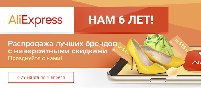 Распродажа лучших брендов с невероятными скидками!