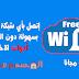 إتصل بأي شبكة واي فاي بسهولة دون الحاجة إلى أدوات الاختراق