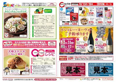 【PR】フードスクエア/越谷ツインシティ店のチラシ10月13日号