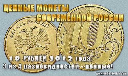 Ценные монеты современной России: 10 рублей 2012 года - 3 редкие и дорогие разновидности!