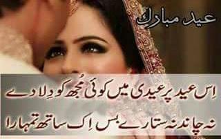 Is Eid Par