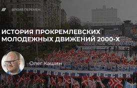 «История прокремлевских молодежных движений 2000-х»