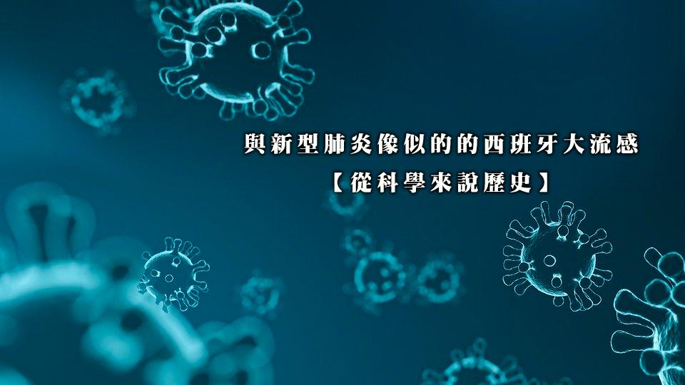 新型流感,西班牙,1918,美國,法國,台灣,死亡人數,H1N1,豬流感,港口,拿坡里士兵