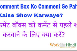 Blogger blog me Comment Box Ko Comment Se Pahle Kaise Show Karwaye?