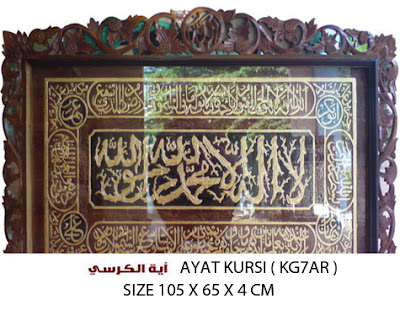 WOOD islamic picture wall frame