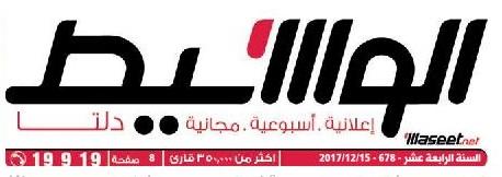 جريدة وسيط الدلتا عدد الجمعة 15 ديسمبر 2017 م