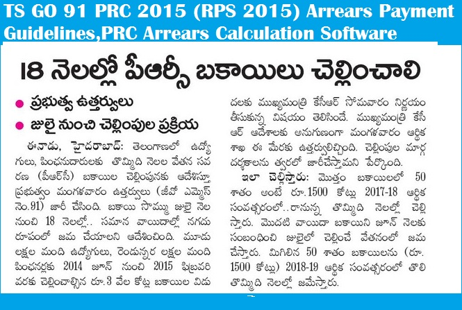 TS GO 91 PRC 2015 (RPS 2015) Arrears Payment Guidelines,Telangana Employees,PRC Arrears Calculation Software