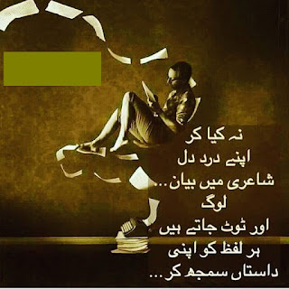 Na kiya kr apnay dard e dil Shayari mein bayaan   Log aur toot jatay hain har lafz ko apni Dastaan samajh kar Urdu poetry lovers