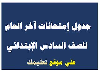 جدول وموعد إمتحانات الصف السادس الابتدائى الترم الأول محافظة المنيا 2018