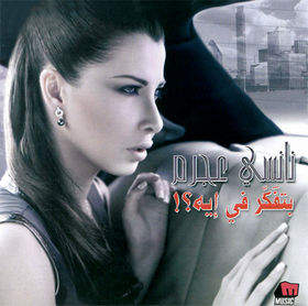 MP3 TÉLÉCHARGER NANCY MENO AJRAM ASHTIKI