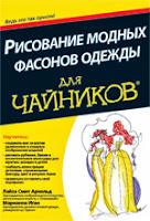 книга Лайза Смит Арнольд и Марианны Иган «Рисование модных фасонов одежды для чайников»