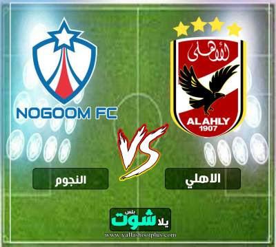 مشاهدة مباراة الاهلي والنجوم بث مباشر اليوم 5-5-2019 في الدوري المصري