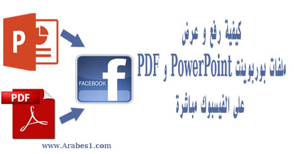 طريقة رفع و مشاركة العروض التقديمية لملفات PowerPoint و PDF على الفيسبوك مباشرة