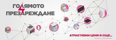 https://www.technomarket.bg/prezarezhdane