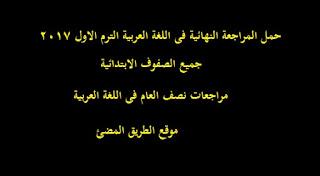 حمل المراجعات النهائية فى مادة اللغة العربية للصفوف الابتدائية الفصل الدراسى الاول .