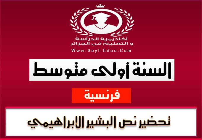 تحضير نص البشير الإبراهيمي في اللغة العربية للسنة أولى متوسط للجيل الثاني