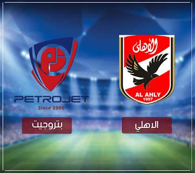 مشاهدة مباراة الاهلي وبتروجيت بث مباشر اليوم في الدوري المصري