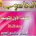 ملزمة الحاسوب للصف الأول متوسط الأستاذ زياد محمد