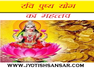 2019 ravi pushya yoga in hindi jyotish