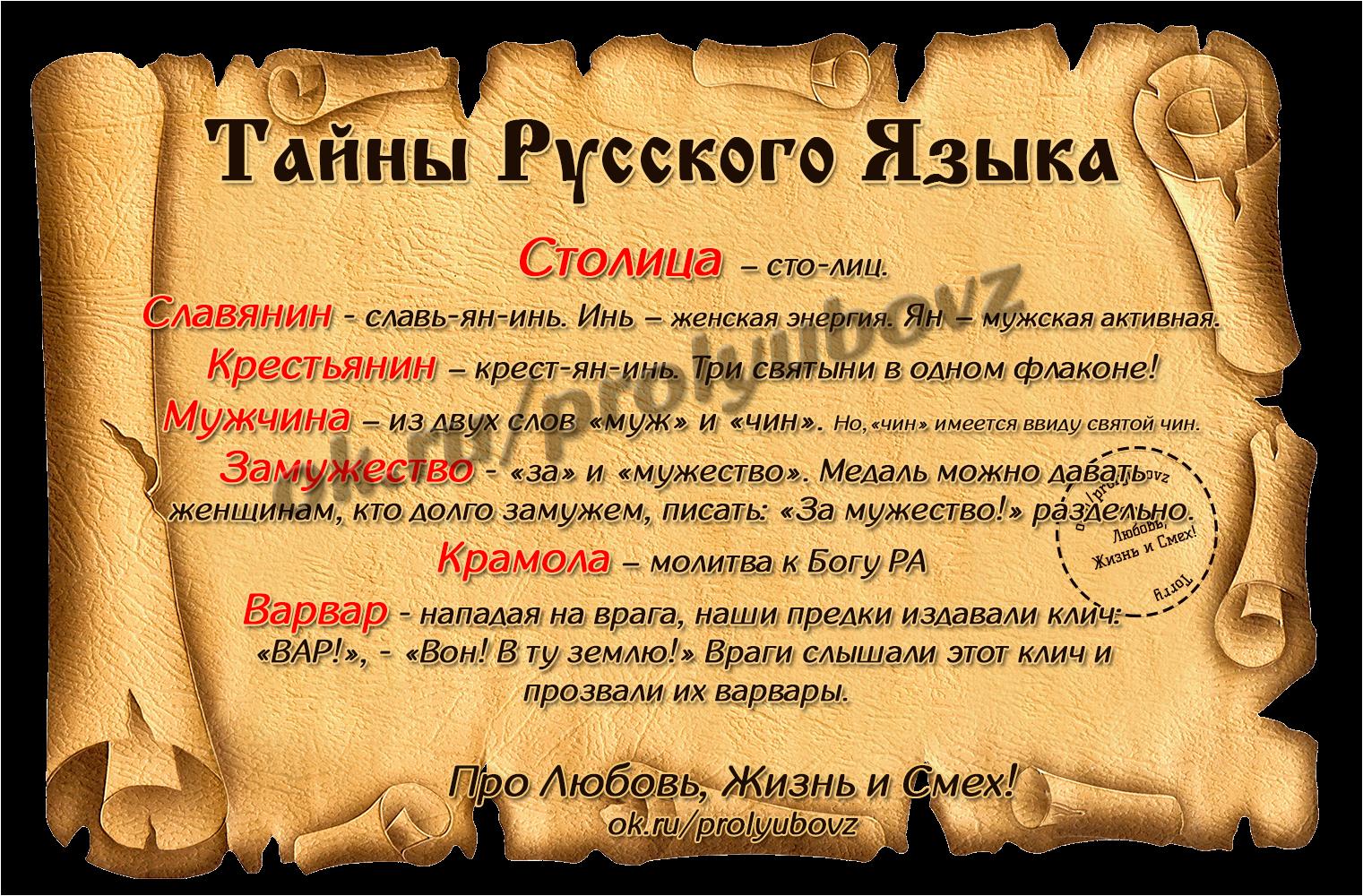 тайны русского языка от старины до современности как