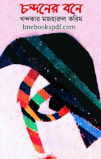 চন্দনের বনে - খন্দকার মাজহারুল করিম