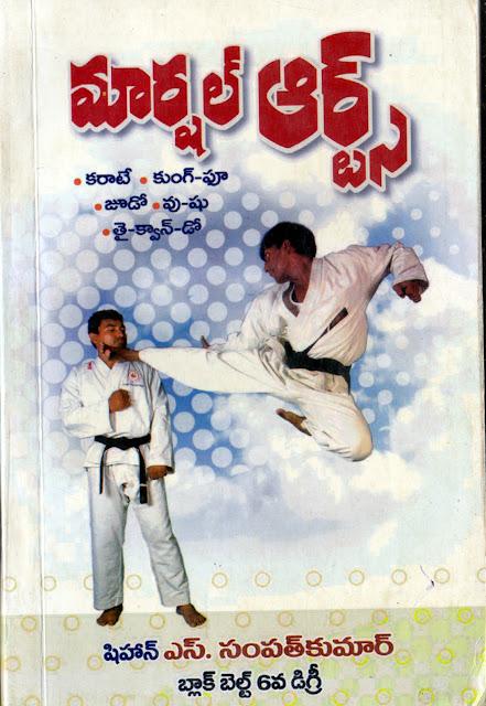మార్షల్ ఆర్ట్స్ | కరాటే | కుంగ్ ఫూ | జూడో | Martial arts | Karate | Kung Fu | Judo | GRANTHANIDHI | MOHANPUBLICATIONS | bhaktipustakalu