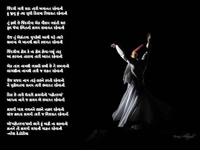 जिंदगी मारी सदा तारी अमानत रहेवानी Gujarati Gazal By Naresh K. Dodia