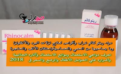رينو كالم Rhinocalm  شراب وأقراص لعلاج نزلات البرد والأنفلونزا، وموانع استخدامه للحامل والأطفال دواعي وموانع الاستعمال والسعر في 2018