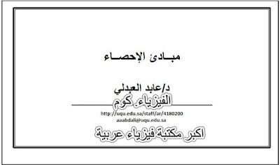 تحميل كتاب شرح مبادئ الاحصاء pdf مجانا بالعربي