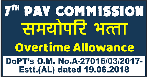 7cpc-overtime-allowance-govempnews