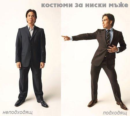 костюми за ниски мъже