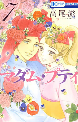 [Manga] マダム・プティ 第01-07巻 [Madame Petit Vol 01-07] Raw Download