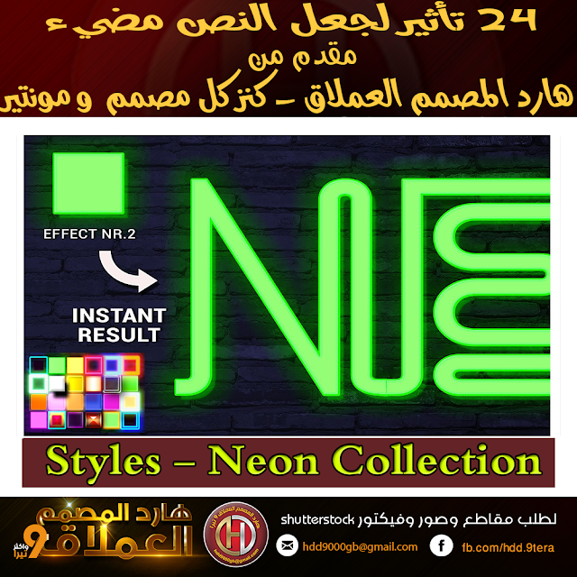 https://hdd-design.blogspot.com/2017/11/24-styles-neon-collection.html