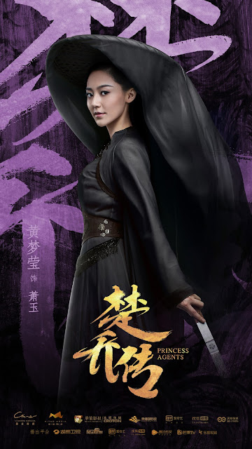 Princess Agents Maggie Huang