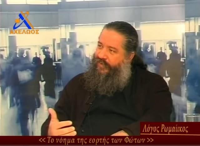 Το νόημα της εορτής των Φώτων - Ο π. Γεώργιος Σχοινάς στο Αχελώος TV
